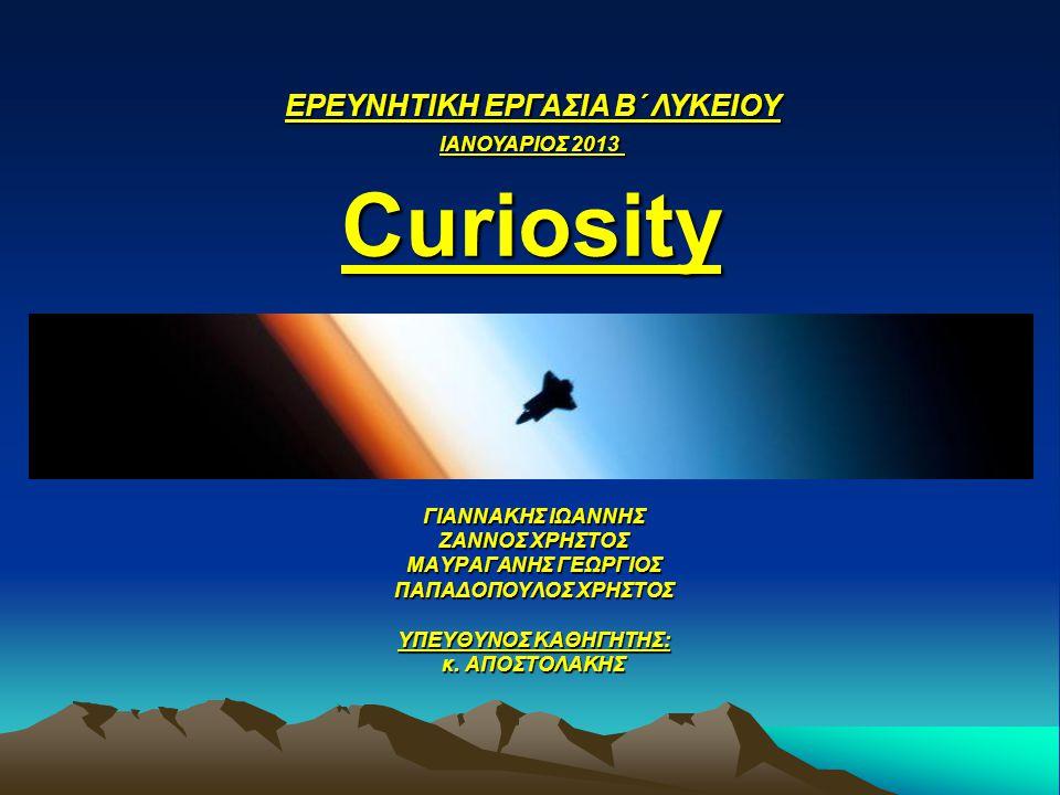 Curiosity ΓΙΑΝΝΑΚΗΣ ΙΩΑΝΝΗΣ ΖΑNΝΟΣ ΧΡΗΣΤΟΣ ΜΑΥΡΑΓΑΝΗΣ ΓΕΩΡΓΙΟΣ ΠΑΠΑΔΟΠΟΥΛΟΣ ΧΡΗΣΤΟΣ ΥΠΕΥΘΥΝΟΣ ΚΑΘΗΓΗΤΗΣ: κ.