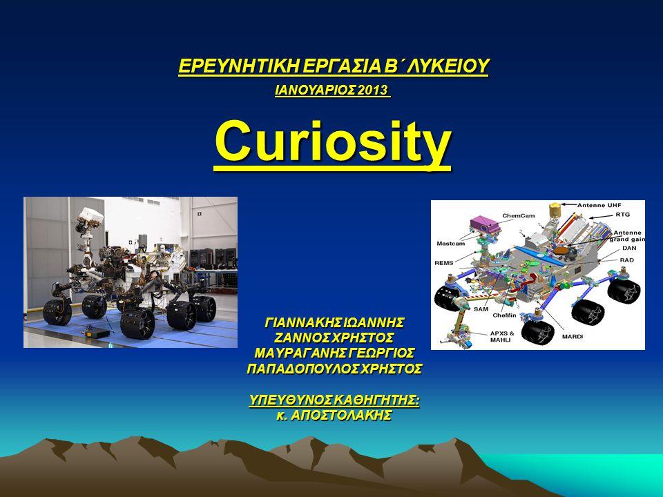 Curiosity ΓΙΑΝΝΑΚΗΣ ΙΩΑΝΝΗΣ ΖΑΝNΟΣ ΧΡΗΣΤΟΣ ΜΑΥΡΑΓΑΝΗΣ ΓΕΩΡΓΙΟΣ ΠΑΠΑΔΟΠΟΥΛΟΣ ΧΡΗΣΤΟΣ ΥΠΕΥΘΥΝΟΣ ΚΑΘΗΓΗΤΗΣ: κ.