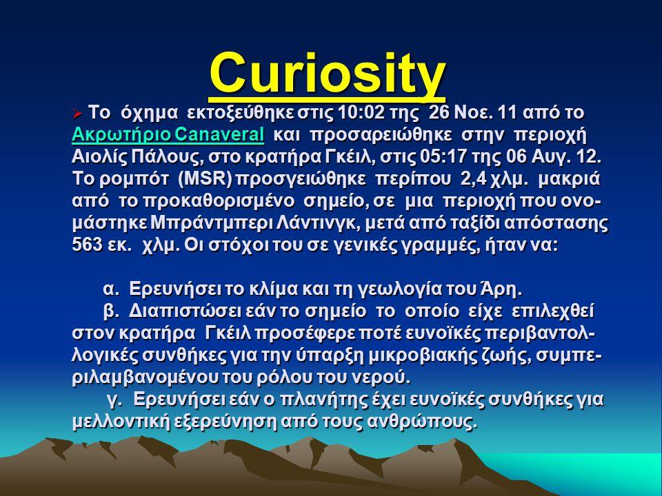 Το Curiosity έχει μέγεθος μικρού αυτοκινήτου, με βάρος 889 κιλά, 2,9 μ.