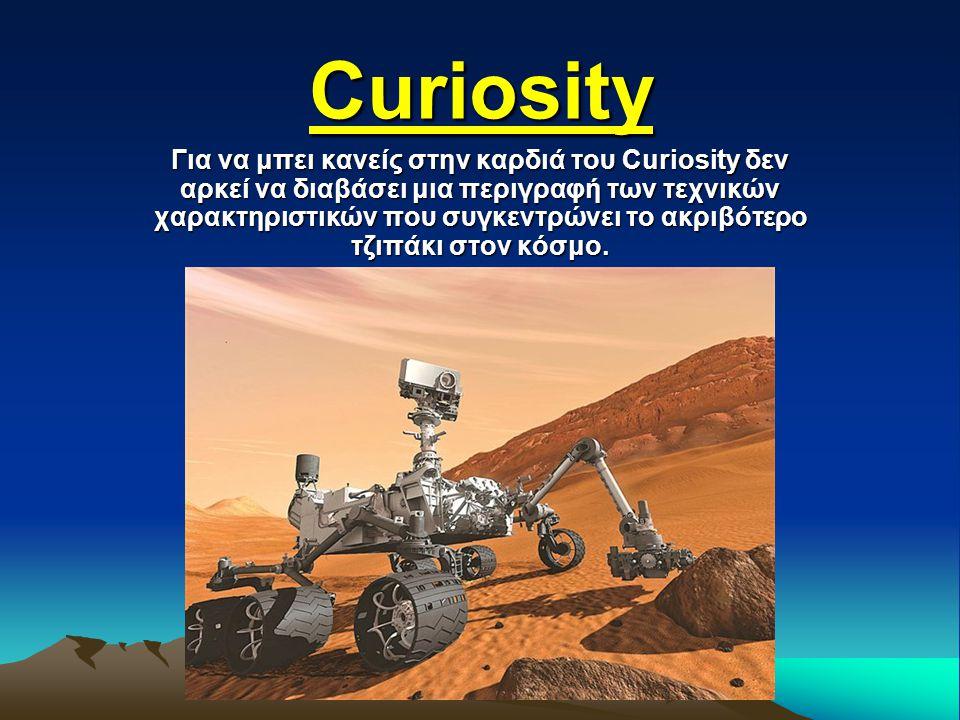 Curiosity Για να μπει κανείς στην καρδιά του Curiosity δεν αρκεί να διαβάσει μια περιγραφή των τεχνικών χαρακτηριστικών που συγκεντρώνει το ακριβότερο τζιπάκι στον κόσμο.