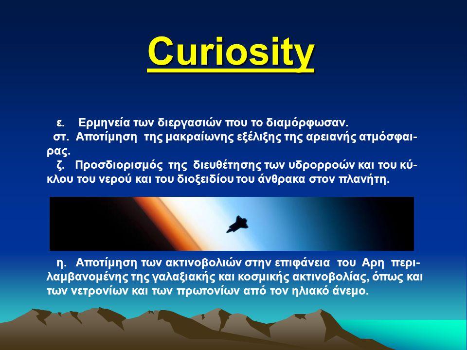 Curiosity ε. Ερμηνεία των διεργασιών που το διαμόρφωσαν. στ. Αποτίμηση της μακραίωνης εξέλιξης της αρειανής ατμόσφαι- ρας. ζ. Προσδιορισμός της διευθέ