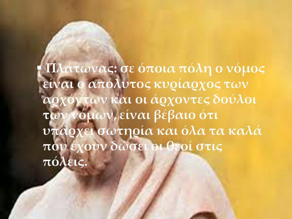  Πλάτωνας: σε όποια πόλη ο νόμος είναι ο απόλυτος κυρίαρχος των αρχόντων και οι άρχοντες δούλοι των νόμων, είναι βέβαιο ότι υπάρχει σωτηρία και όλα τ