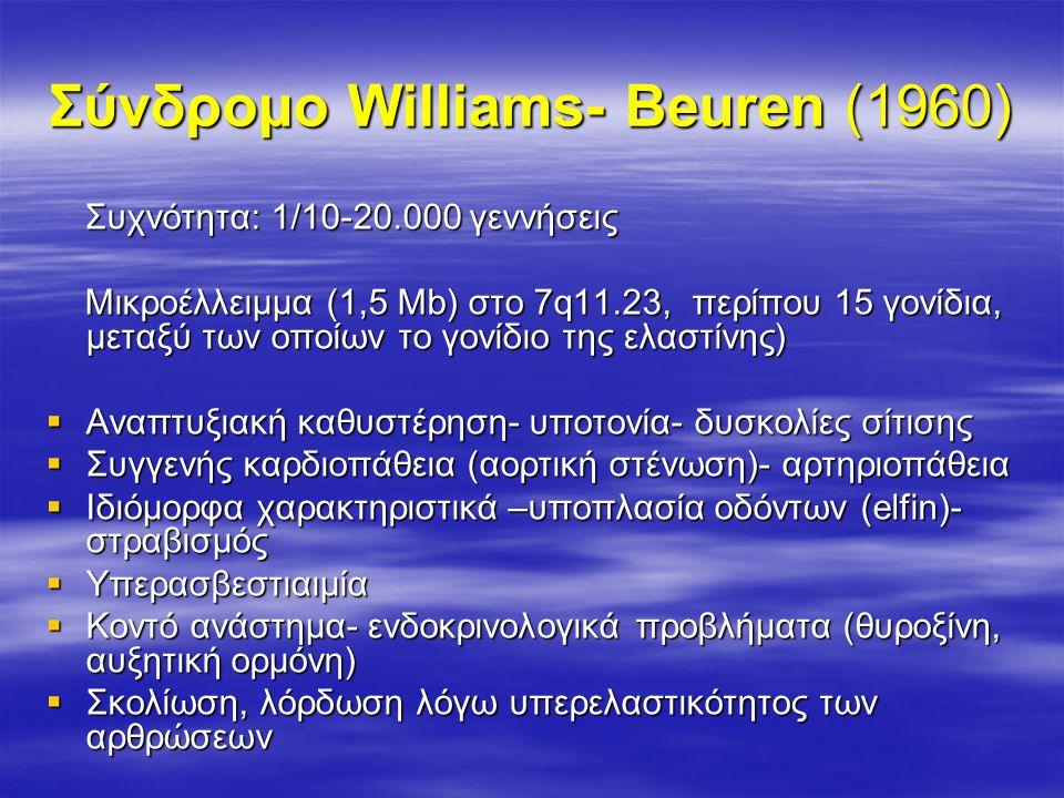 Σύνδρομο Williams- Beuren (1960) Συχνότητα: 1/10-20.000 γεννήσεις Συχνότητα: 1/10-20.000 γεννήσεις Μικροέλλειμμα (1,5 Μb) στο 7q11.23, περίπου 15 γονί