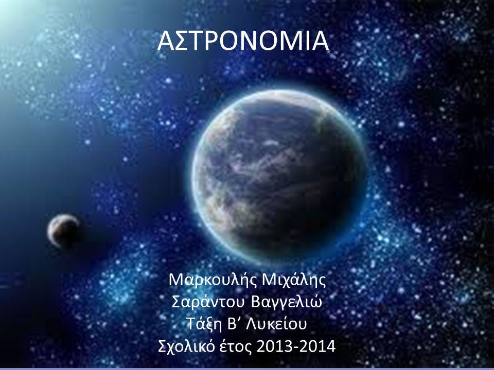 ΚΡΟΝΟΣ Ο Κρόνος είναι ένας γιγάντιος πλανήτης που αποτελείται κυρίως από υγρά και αέρια.