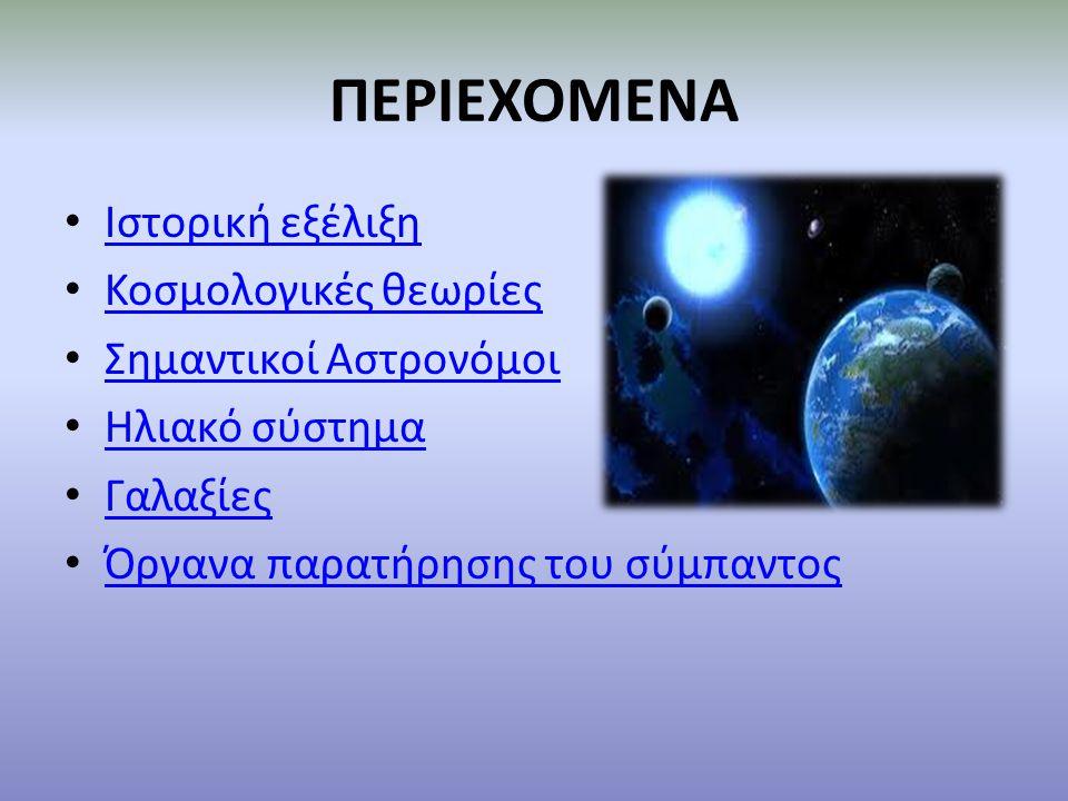 Ιστορική Επισκόπηση Η Αστρονομία είναι η αρχαιότερη επιστήμη του κόσμου.