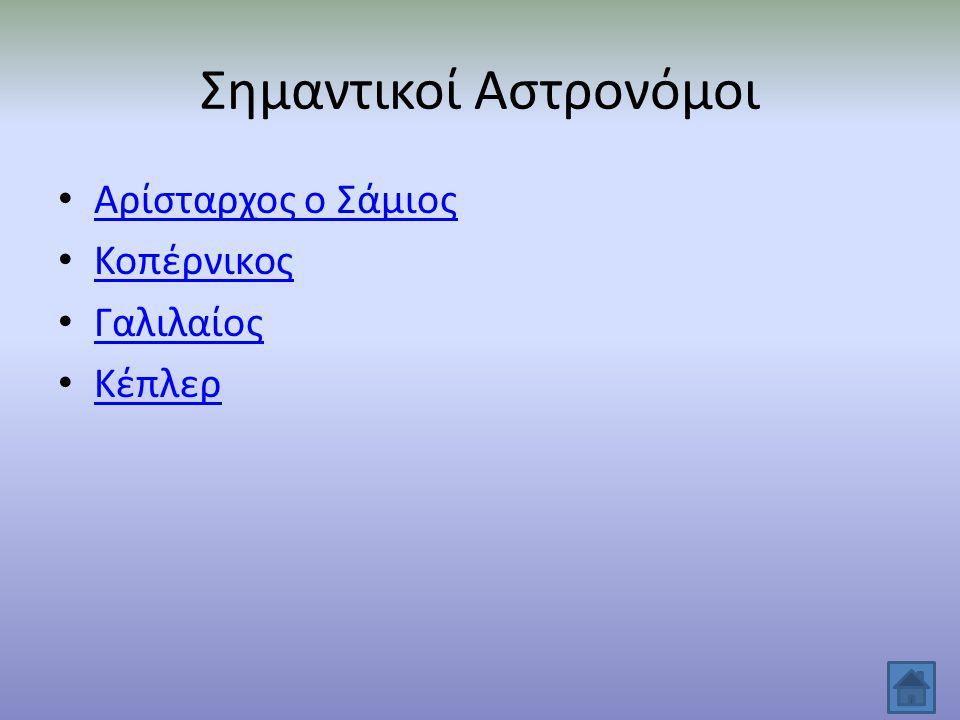 Πηγές http://www.seaf.gr/articles/151-aristarchos http://www.telemath.gr/mathematical_ancient_times/ancient_greek_mathematicians/aristarxos_samios.php http://sfak.org/page/%CE%9C%CE%B5%CE%B3%CE%AC%CE%BB%CE%BF%CE%B9%20%CE%B5%CF%80%CE%B9%CF%83%C F%84%CE%AE%CE%BC%CE%BF%CE%BD%CE%B5%CF%82%20%CE%BA%CE%B1%CE%B9%20%CE%91%CF%83%CF%84%CF% 81%CE%BF%CE%BD%CF%8C%CE%BC%CE%BF%CE%B9/350#%CE%91%CF%81%CE%AF%CF%83%CF%84%CE%B1%CF%81%CF %87%CE%BF%CF%82%20%CE%BF%20%CE%A3%CE%AC%CE%BC%CE%B9%CE%BF%CF%82BF%20%CE%A3%CE%AC%CE%BC%CE%B9%CE%BF%CF%82 http://sfak.org/page/%CE%9C%CE%B5%CE%B3%CE%AC%CE%BB%CE%BF%CE%B9%20%CE%B5%CF%80%CE%B9%CF%83%C F%84%CE%AE%CE%BC%CE%BF%CE%BD%CE%B5%CF%82%20%CE%BA%CE%B1%CE%B9%20%CE%91%CF%83%CF%84%CF% 81%CE%BF%CE%BD%CF%8C%CE%BC%CE%BF%CE%B9/350#Galileo%20Galilei http://sfak.org/page/%CE%9C%CE%B5%CE%B3%CE%AC%CE%BB%CE%BF%CE%B9%20%CE%B5%CF%80%CE%B9%CF%83%C F%84%CE%AE%CE%BC%CE%BF%CE%BD%CE%B5%CF%82%20%CE%BA%CE%B1%CE%B9%20%CE%91%CF%83%CF%84%CF% 81%CE%BF%CE%BD%CF%8C%CE%BC%CE%BF%CE%B9/350#Galileo%20Galilei http://www.historyreport.gr/index.php/%CE%A0%CF%81%CF%8C%CF%83%CF%89%CF%80%CE%B1/1963--l--r- http://el.wikipedia.org/wiki/%CE%93%CE%B1%CE%BB%CE%B9%CE%BB%CE%B1%CE%AF%CE%BF%CF%82_%CE%93%CE%B 1%CE%BB%CE%B9%CE%BB%CE%AD%CE%B9 http://el.wikipedia.org/wiki/%CE%93%CE%B1%CE%BB%CE%B9%CE%BB%CE%B1%CE%AF%CE%BF%CF%82_%CE%93%CE%B 1%CE%BB%CE%B9%CE%BB%CE%AD%CE%B9 http://www.pame.gr/prosopa/epistimones/galilaios.html#.UnoNXlM6U-0 http://el.wikipedia.org/wiki/%CE%9D%CE%B9%CE%BA%CF%8C%CE%BB%CE%B1%CE%BF%CF%82_%CE%9A%CE%BF%CF%8 0%CE%AD%CF%81%CE%BD%CE%B9%CE%BA%CE%BF%CF%82 http://el.wikipedia.org/wiki/%CE%9D%CE%B9%CE%BA%CF%8C%CE%BB%CE%B1%CE%BF%CF%82_%CE%9A%CE%BF%CF%8 0%CE%AD%CF%81%CE%BD%CE%B9%CE%BA%CE%BF%CF%82 http://www.apocalypsejohn.com/2013/02/nikolaos-kopernikos.html http://users.sch.gr/nikpanous/kepler/kepler.htm http://el.wikipedia.org/wiki/%CE%93%CE%B9%CE%BF%CF%87%CE%AC%CE%BD%CE%B5%CF%82_%CE%9A%CE%AD%CF%8 0%CE%BB%CE%B5%CF%81 http://el.wikipedia.org/wiki/%CE%93%CE%B9%CE%BF%CF%87%CE%AC%CE%BD%CE%B