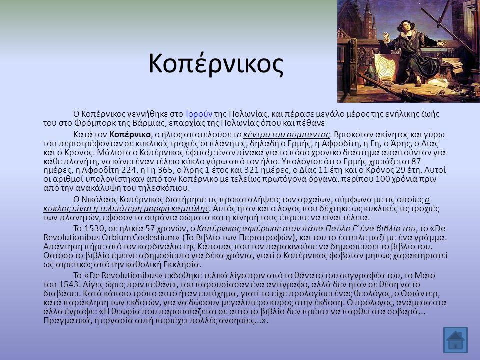 Γαλιλαίος Ο Γαλιλαίος γεννήθηκε στην Πίζα, στις 15 Φεβρουαρίου του 1564, από πατέρα μουσικό.