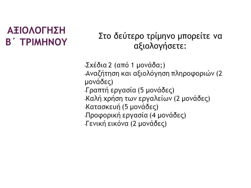 Στο δεύτερο τρίμηνο μπορείτε να αξιολογήσετε: Σχέδια 2 (από 1 μονάδα;) Αναζήτηση και αξιολόγηση πληροφοριών (2 μονάδες) Γραπτή εργασία (5 μονάδες) Καλ