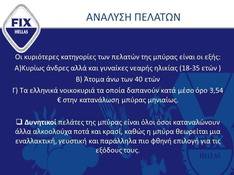 Οι κυριότερες κατηγορίες των πελατών της μπύρας είναι οι εξής: Α)Κυρίως άνδρες αλλά και γυναίκες νεαρής ηλικίας (18-35 ετών ) Β) Άτομα άνω των 40 ετών Γ) Τα ελληνικά νοικοκυριά τα οποία δαπανούν κατά μέσο όρο 3,54 € στην κατανάλωση μπύρας μηνιαίως.
