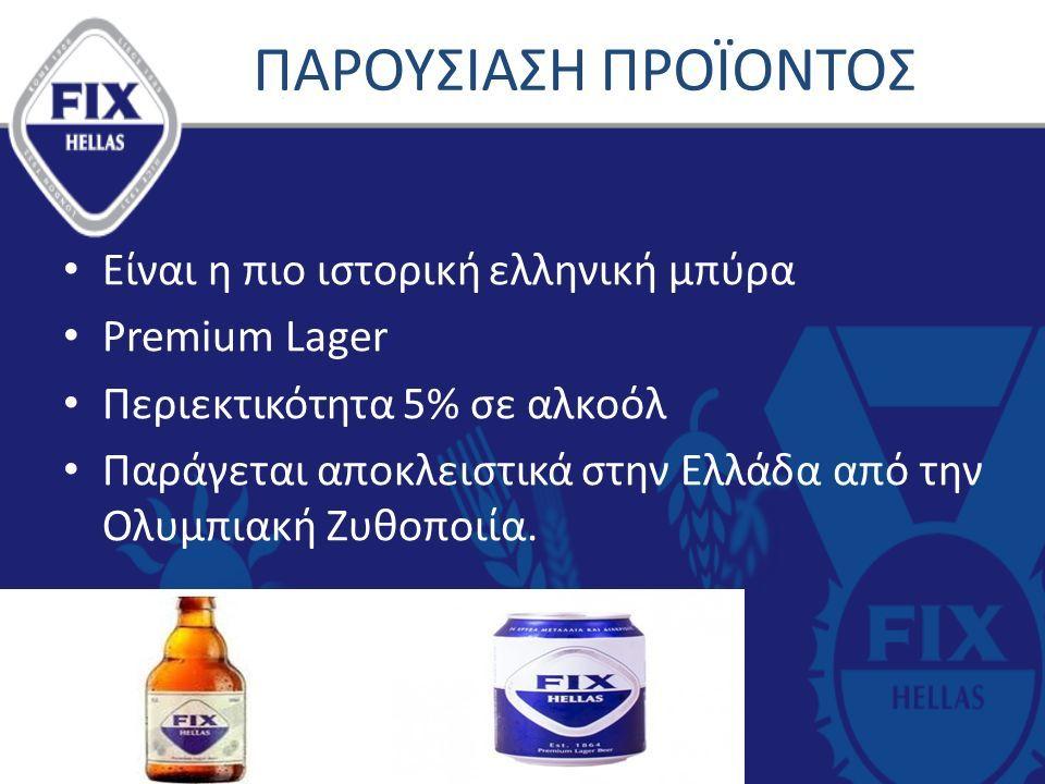 ΠΑΡΟΥΣΙΑΣΗ ΠΡΟΪΟΝΤΟΣ Είναι η πιο ιστορική ελληνική μπύρα Premium Lager Περιεκτικότητα 5% σε αλκοόλ Παράγεται αποκλειστικά στην Ελλάδα από την Ολυμπιακή Ζυθοποιία.