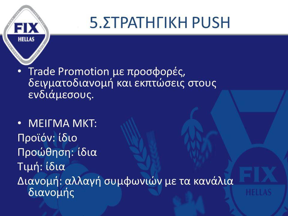 5.ΣΤΡΑΤΗΓΙΚΗ PUSH Trade Promotion με προσφορές, δειγματοδιανομή και εκπτώσεις στους ενδιάμεσους.