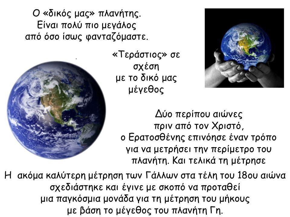 Ο «δικός μας» πλανήτης. Είναι πολύ πιο μεγάλος από όσο ίσως φανταζόμαστε.