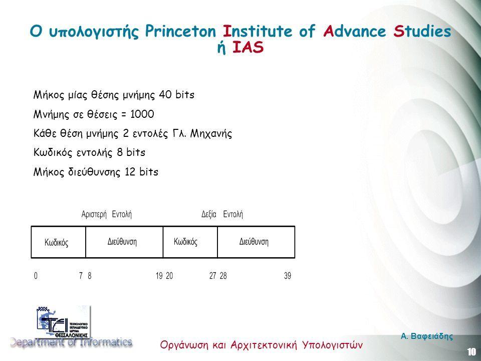 10 Οργάνωση και Αρχιτεκτονική Υπολογιστών A.