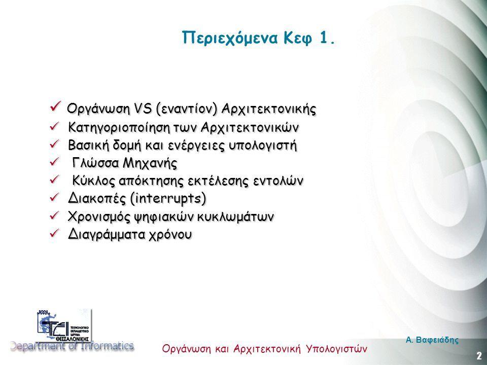 2 Οργάνωση και Αρχιτεκτονική Υπολογιστών A. Βαφειάδης Περιεχόμενα Κεφ 1.