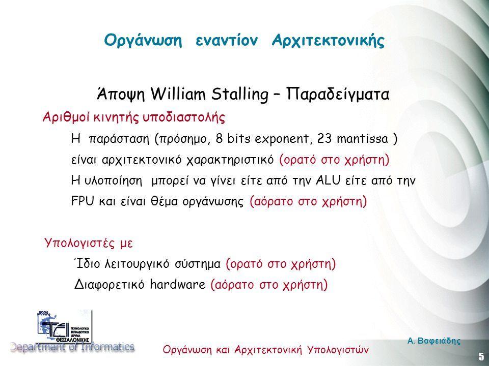 5 Οργάνωση και Αρχιτεκτονική Υπολογιστών A.