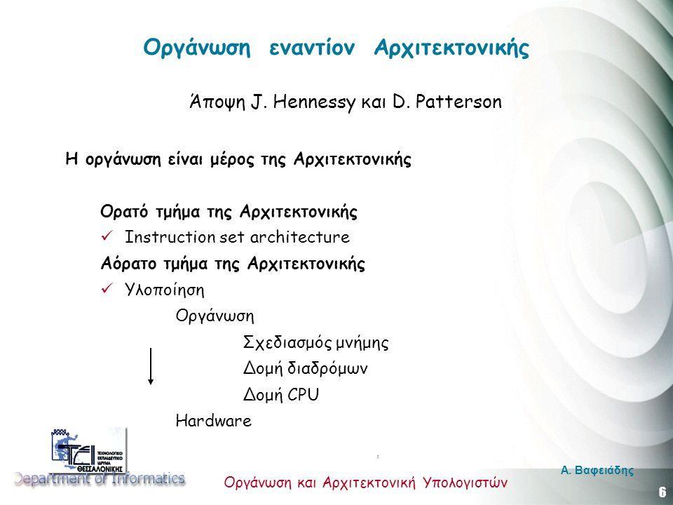 6 Οργάνωση και Αρχιτεκτονική Υπολογιστών A. Βαφειάδης Οργάνωση εναντίον Αρχιτεκτονικής Άποψη J.