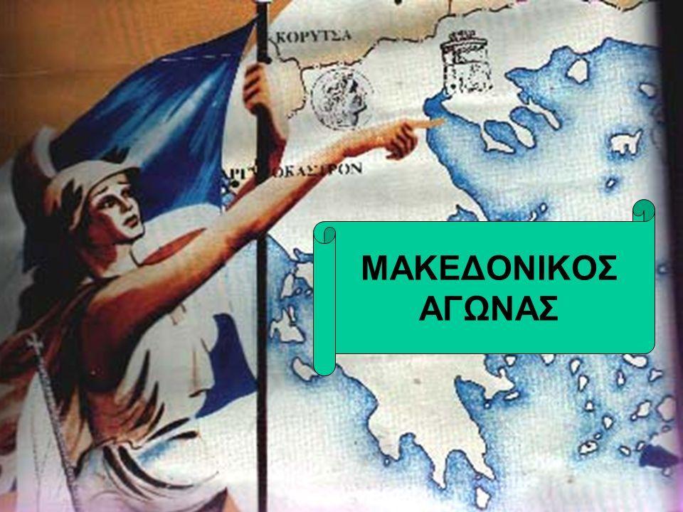 MAΚΕΔΟΝΙΚΟΣ ΑΓΩΝΑΣ
