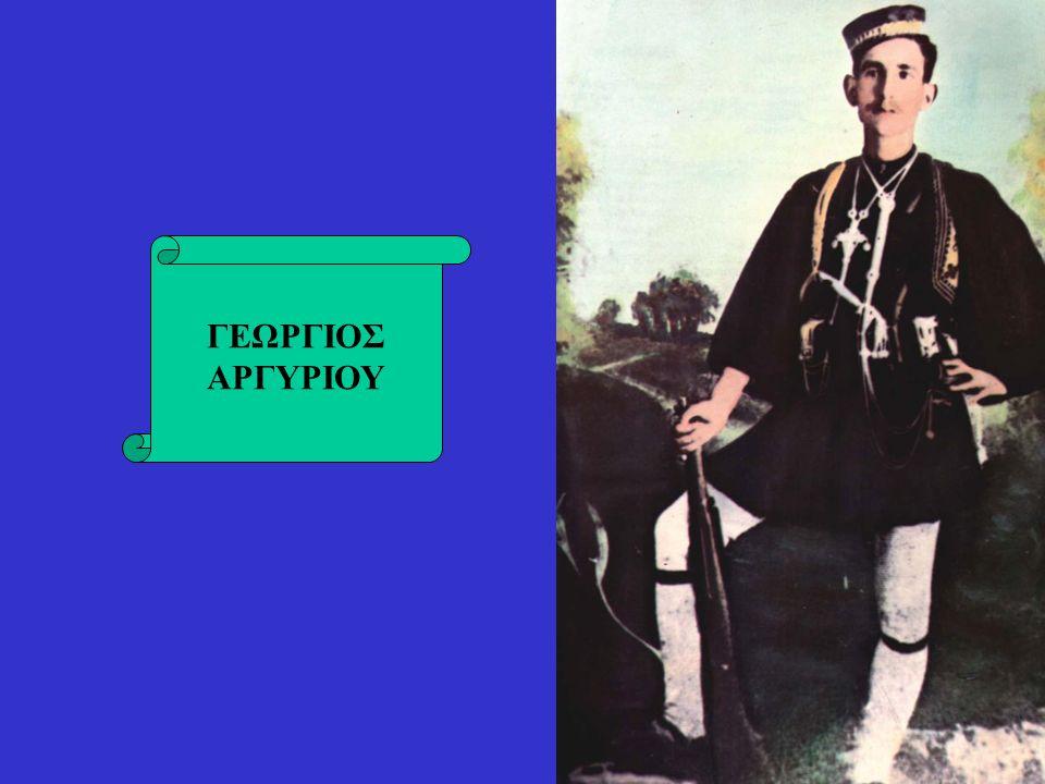 ΓΕΩΡΓΙΟΣ ΑΡΓΥΡΙΟΥ