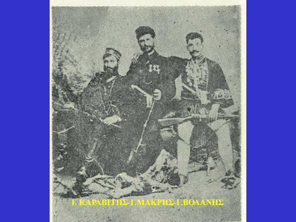 Ι. ΚΑΡΑΒΙΤΗΣ-Γ.ΜΑΚΡΗΣ-Γ.ΒΟΛΑΝΗΣ