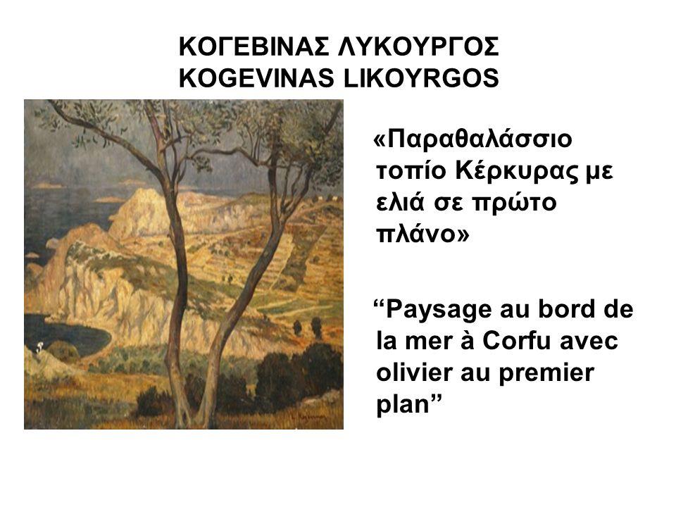 ΚΟΓΕΒΙΝΑΣ ΛΥΚΟΥΡΓΟΣ KOGEVINAS LIKOYRGOS «Παραθαλάσσιο τοπίο Κέρκυρας με ελιά σε πρώτο πλάνο» Paysage au bord de la mer à Corfu avec olivier au premier