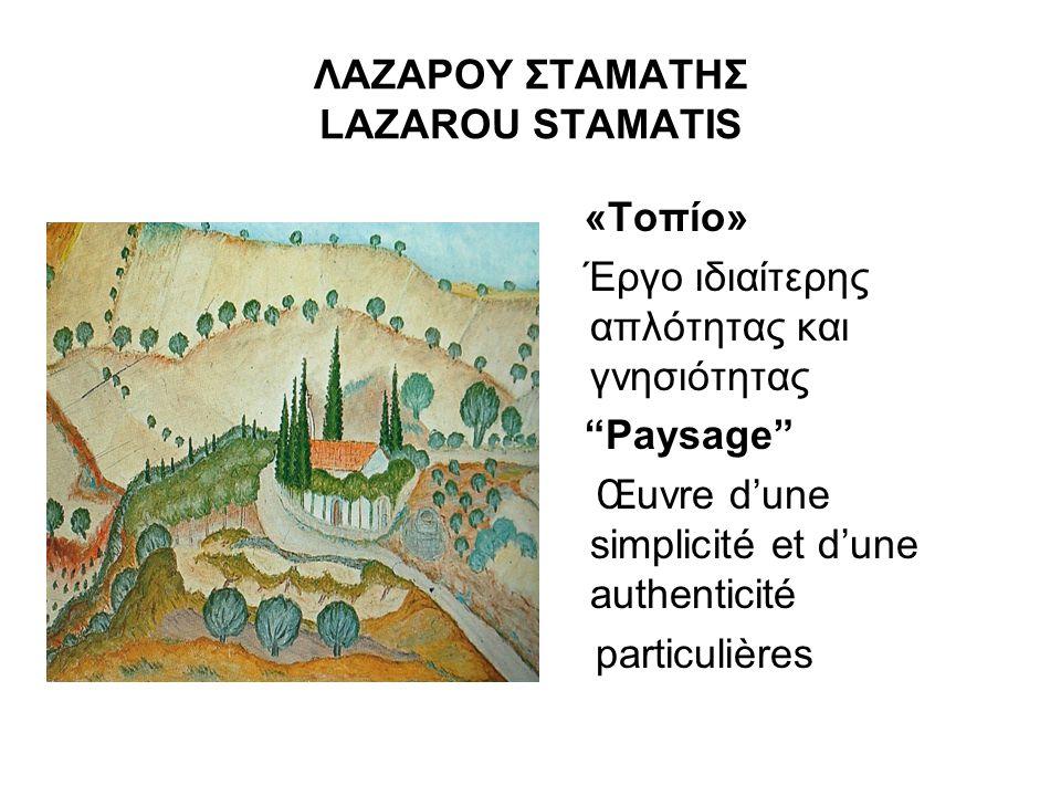 ΛΑΖΑΡΟΥ ΣΤΑΜΑΤΗΣ LAZAROU STAMATIS «Τοπίο» Έργο ιδιαίτερης απλότητας και γνησιότητας Paysage Œuvre dune simplicité et dune authenticité particulières