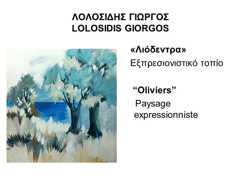 ΛΟΛΟΣΙΔΗΣ ΓΙΩΡΓΟΣ LOLOSIDIS GIORGOS «Λιόδεντρα» Εξπρεσιονιστικό τοπίο Oliviers Paysage expressionniste
