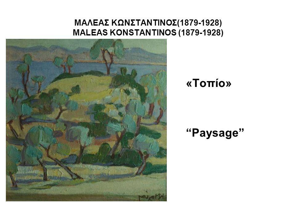 ΜΑΛΕΑΣ ΚΩΝΣΤΑΝΤΙΝΟΣ(1879-1928) MALEAS KONSTANTINOS (1879-1928) «Τοπίο» Paysage
