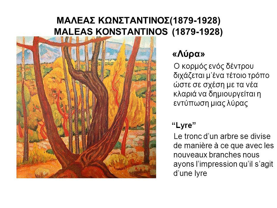 ΜΑΛΕΑΣ ΚΩΝΣΤΑΝΤΙΝΟΣ(1879-1928) MALEAS KONSTANTINOS (1879-1928) «Λύρα» Ο κορμός ενός δέντρου διχάζεται μένα τέτοιο τρόπο ώστε σε σχέση με τα νέα κλαριά
