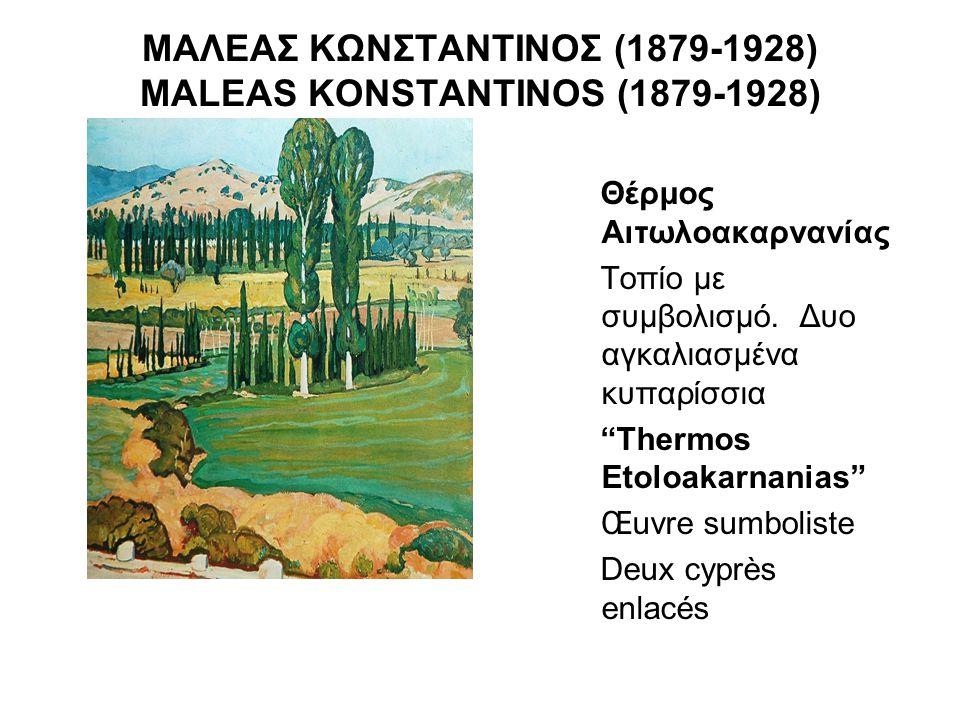 ΜΑΛΕΑΣ ΚΩΝΣΤΑΝΤΙΝΟΣ (1879-1928) MALEAS KONSTANTINOS (1879-1928) Θέρμος Αιτωλοακαρνανίας Τοπίο με συμβολισμό. Δυο αγκαλιασμένα κυπαρίσσια Thermos Etolo