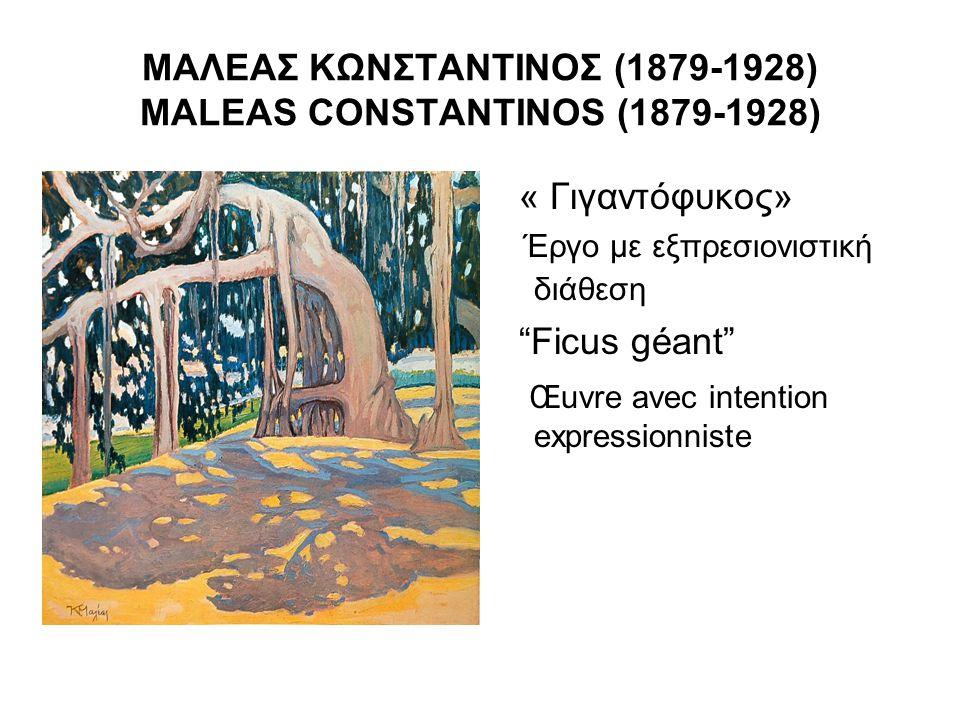 ΜΑΛΕΑΣ ΚΩΝΣΤΑΝΤΙΝΟΣ (1879-1928) MALEAS CONSTANTINOS (1879-1928) « Γιγαντόφυκος» Έργο με εξπρεσιονιστική διάθεση Ficus géant Œuvre avec intention expre