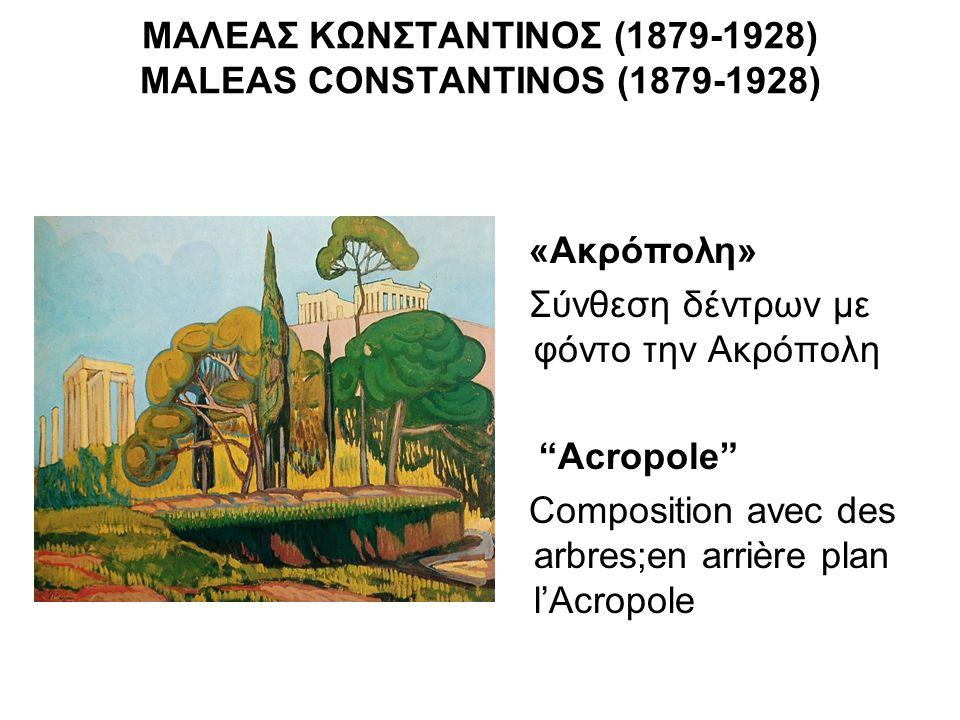 ΜΑΛΕΑΣ ΚΩΝΣΤΑΝΤΙΝΟΣ (1879-1928) MALEAS CONSTANTINOS (1879-1928) «Ακρόπολη» Σύνθεση δέντρων με φόντο την Ακρόπολη Acropole Composition avec des arbres;