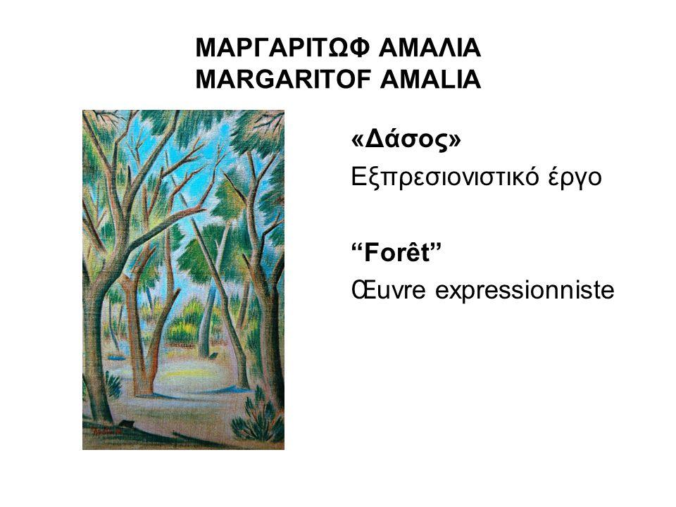 ΜΑΡΓΑΡΙΤΩΦ ΑΜΑΛΙΑ MARGARITOF AMALIA «Δάσος» Εξπρεσιονιστικό έργο Forêt Œuvre expressionniste