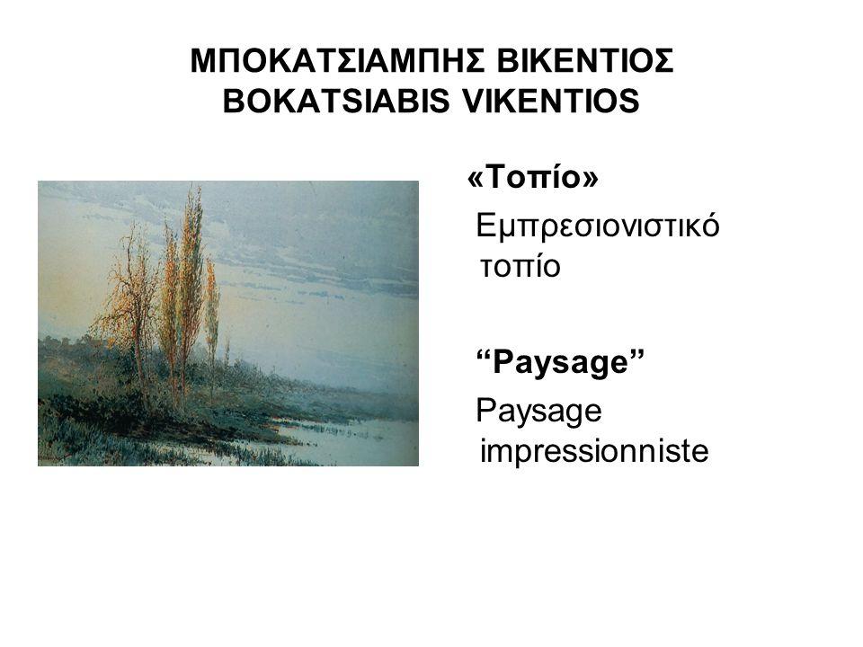 ΜΠΟΚΑΤΣΙΑΜΠΗΣ ΒΙΚΕΝΤΙΟΣ BOKATSIABIS VIKENTIOS «Τοπίο» Εμπρεσιονιστικό τοπίο Paysage Paysage impressionniste