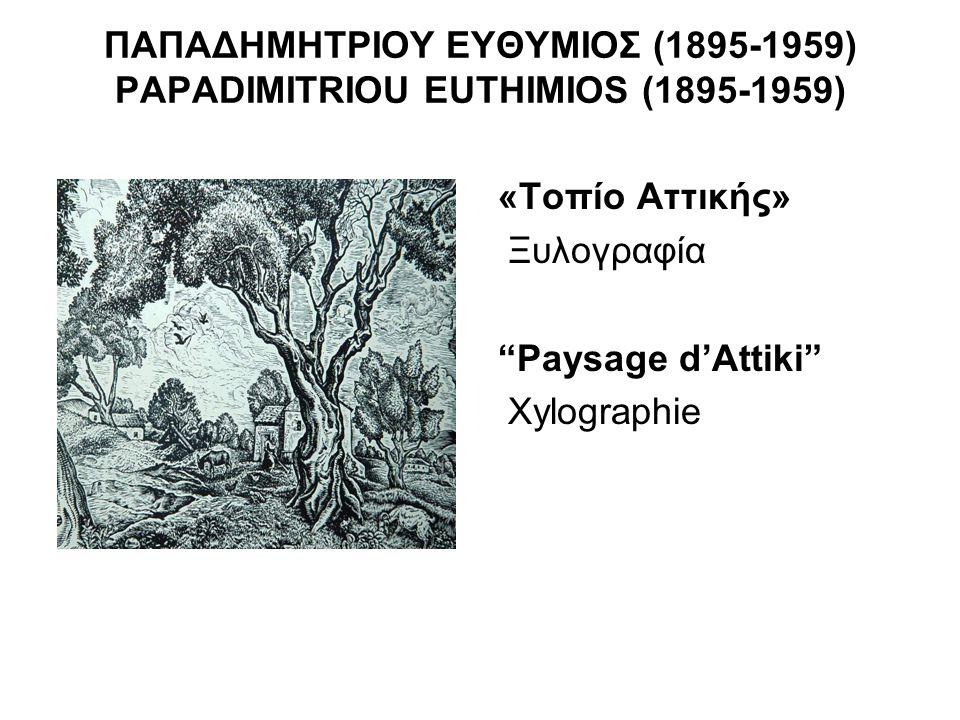 ΠΑΠΑΔΗΜΗΤΡΙΟΥ ΕΥΘΥΜΙΟΣ (1895-1959) PAPADIMITRIOU EUTHIMIOS (1895-1959) «Τοπίο Αττικής» Ξυλογραφία Paysage dAttiki Xylographie
