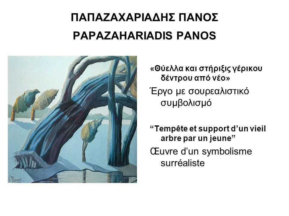 ΠΑΠΑΖΑΧΑΡΙΑΔΗΣ ΠΑΝΟΣ PAPAZAHARIADIS PANOS «Θύελλα και στήριξις γέρικου δέντρου από νέο» Έργο με σουρεαλιστικό συμβολισμό Tempête et support dun vieil