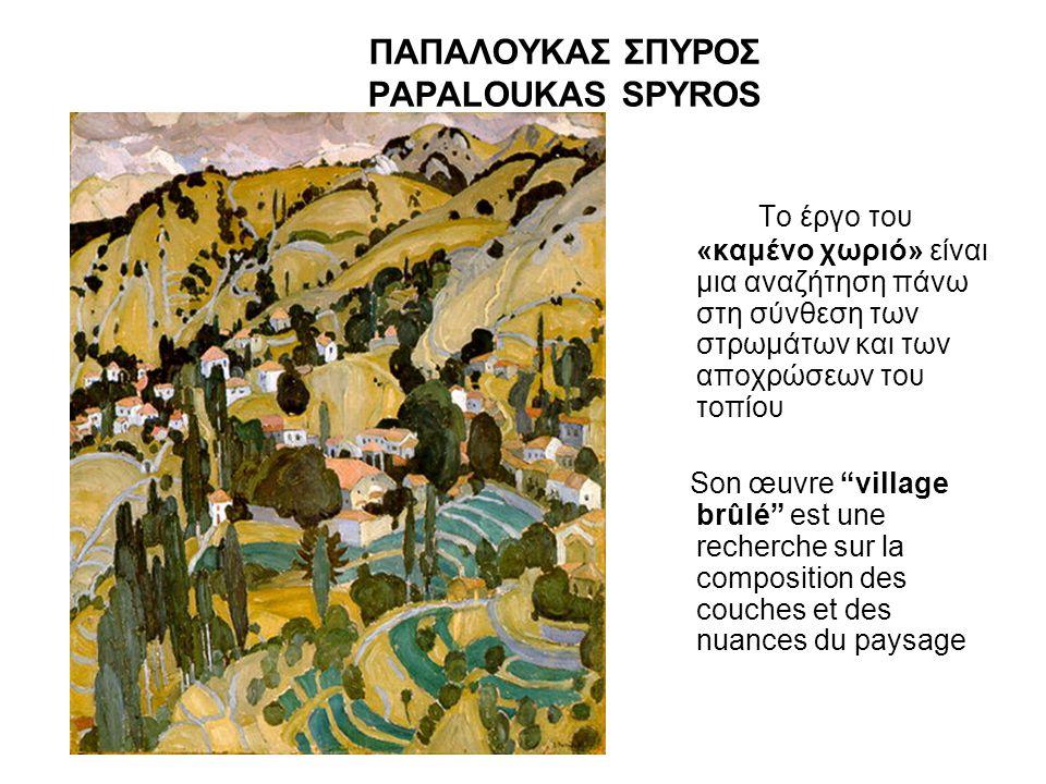 ΠΑΠΑΛΟΥΚΑΣ ΣΠΥΡΟΣ PAPALOUKAS SPYROS Το έργο του «καμένο χωριό» είναι μια αναζήτηση πάνω στη σύνθεση των στρωμάτων και των αποχρώσεων του τοπίου Son œu
