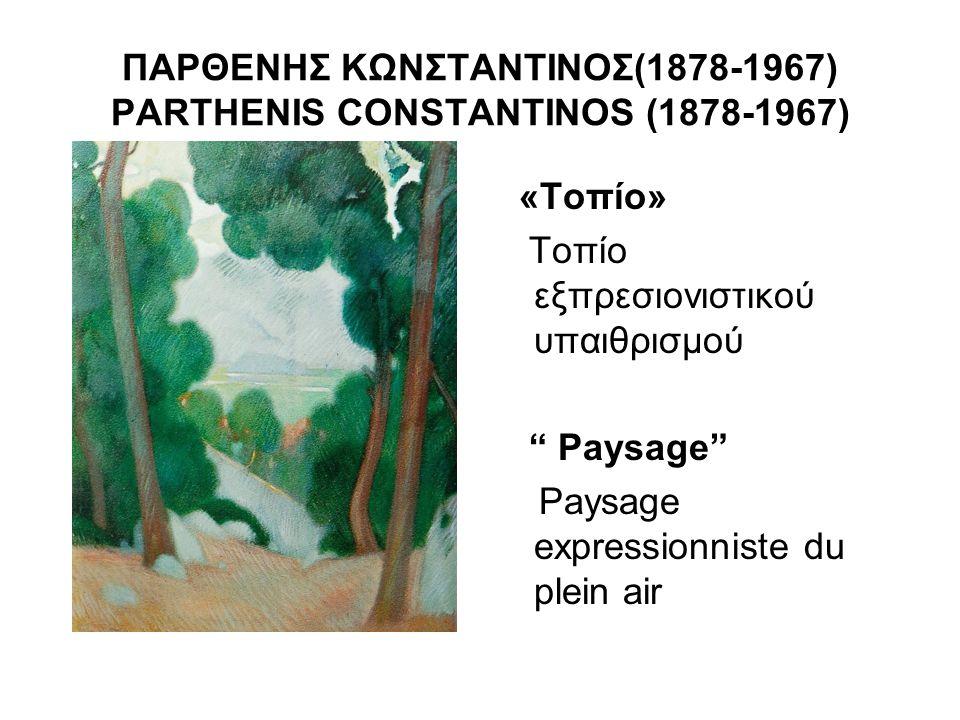 ΠΑΡΘΕΝΗΣ ΚΩΝΣΤΑΝΤΙΝΟΣ(1878-1967) PARTHENIS CONSTANTINOS (1878-1967) «Τοπίο» Τοπίο εξπρεσιονιστικού υπαιθρισμού Paysage Paysage expressionniste du plei