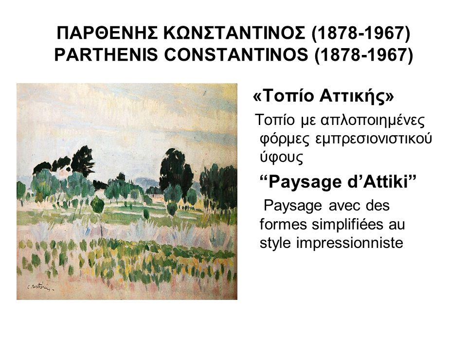 ΠΑΡΘΕΝΗΣ ΚΩΝΣΤΑΝΤΙΝΟΣ (1878-1967) PARTHENIS CONSTANTINOS (1878-1967) «Τοπίο Αττικής» Τοπίο με απλοποιημένες φόρμες εμπρεσιονιστικού ύφους Paysage dAtt