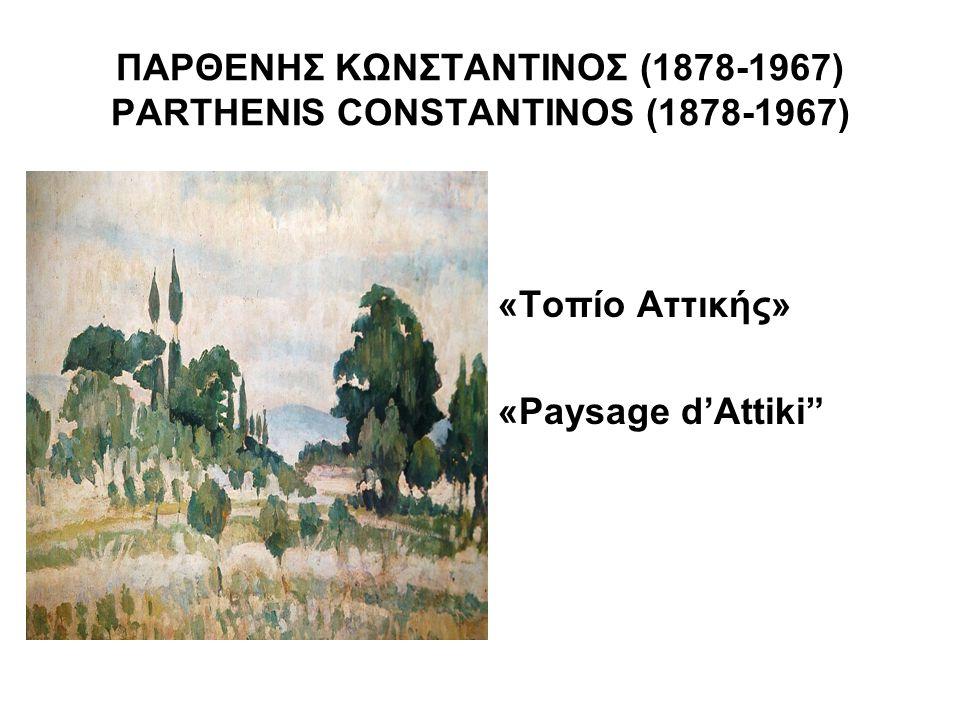ΠΑΡΘΕΝΗΣ ΚΩΝΣΤΑΝΤΙΝΟΣ (1878-1967) PARTHENIS CONSTANTINOS (1878-1967) «Τοπίο Αττικής» «Paysage dAttiki