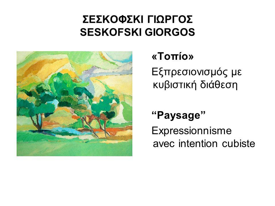 ΣΕΣΚΟΦΣΚΙ ΓΙΩΡΓΟΣ SESKOFSKI GIORGOS «Τοπίο» Εξπρεσιονισμός με κυβιστική διάθεση Paysage Expressionnisme avec intention cubiste