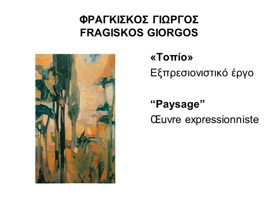ΦΡΑΓΚΙΣΚΟΣ ΓΙΩΡΓΟΣ FRAGISKOS GIORGOS «Τοπίο» Εξπρεσιονιστικό έργο Paysage Œuvre expressionniste