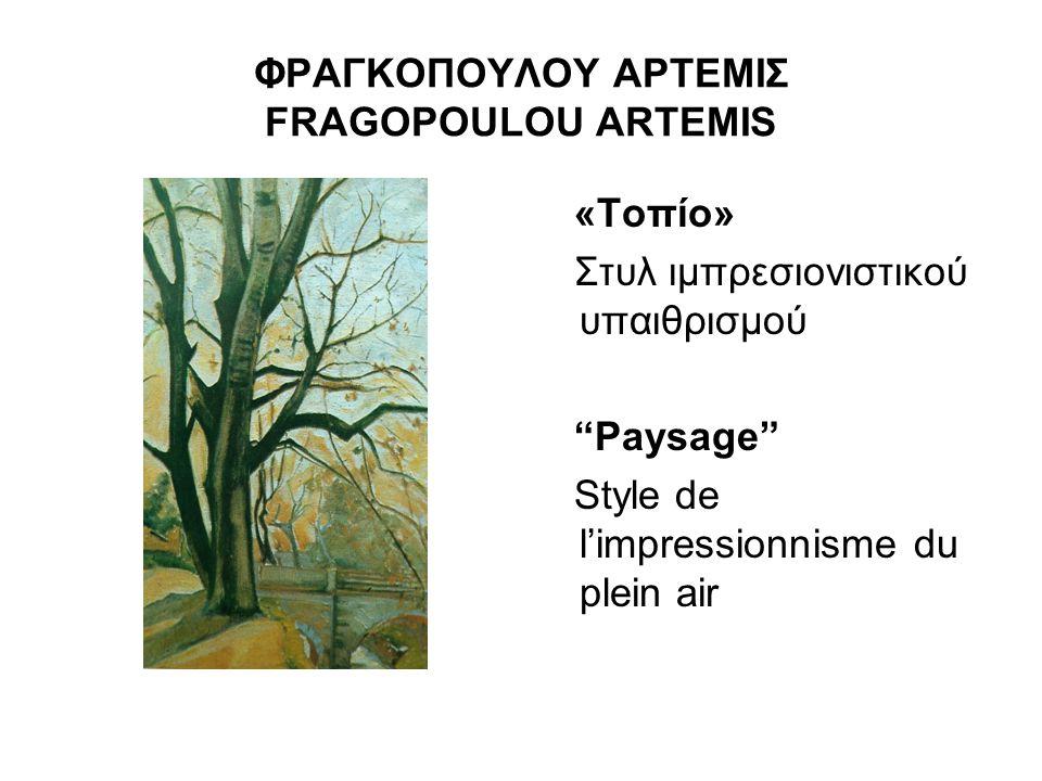 ΦΡΑΓΚΟΠΟΥΛΟΥ ΑΡΤΕΜΙΣ FRAGOPOULOU ARTEMIS «Τοπίο» Στυλ ιμπρεσιονιστικού υπαιθρισμού Paysage Style de limpressionnisme du plein air