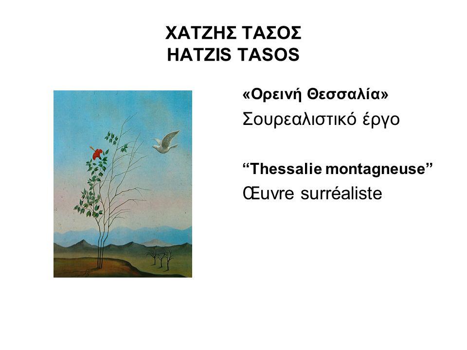 ΧΑΤΖΗΣ ΤΑΣΟΣ HATZIS TASOS «Ορεινή Θεσσαλία» Σουρεαλιστικό έργο Thessalie montagneuse Œuvre surréaliste