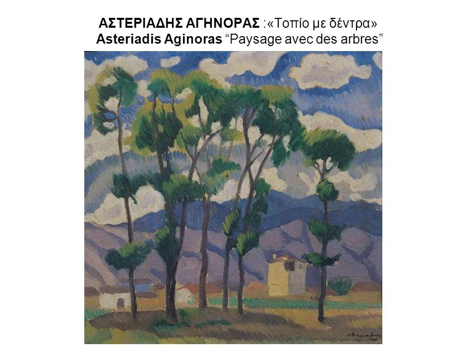 ΠΑΠΑΛΟΥΚΑΣ ΣΠΥΡΟΣ(1892-1957) PAPALOUKAS SPYROS (1892-1957) «Ακτή στην Αίγινα» Εμπρεσιονιστικό έργο.