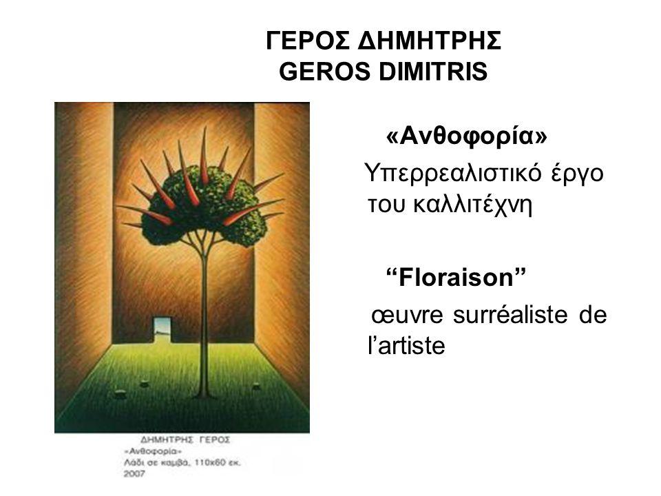 ΠΑΡΑΛΗΣ ΓΙΩΡΓΟΣ PARALIS GIORGOS «Ραχώνια» Χαρακτηριστική άποψη του ελληνικού τοπίου Crêtes Aspect caractèristique du paysage grec