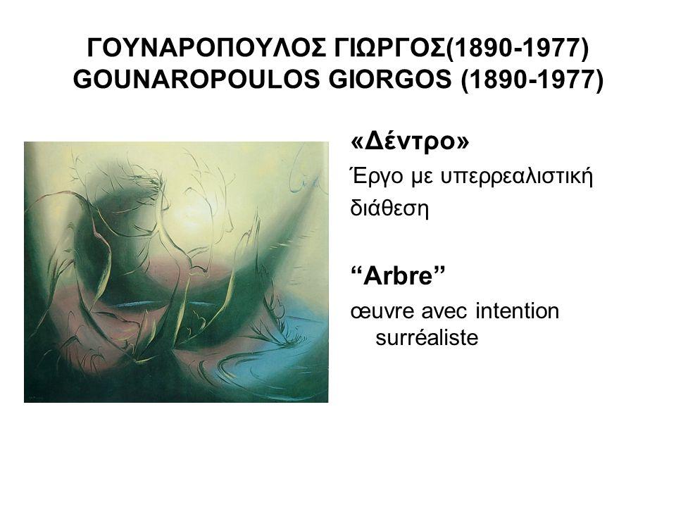 ΓΟΥΝΑΡΟΠΟΥΛΟΣ ΓΙΩΡΓΟΣ(1890-1977) GOUNAROPOULOS GIORGOS (1890-1977) «Δέντρο» Έργο με υπερρεαλιστική διάθεση Arbre œuvre avec intention surréaliste