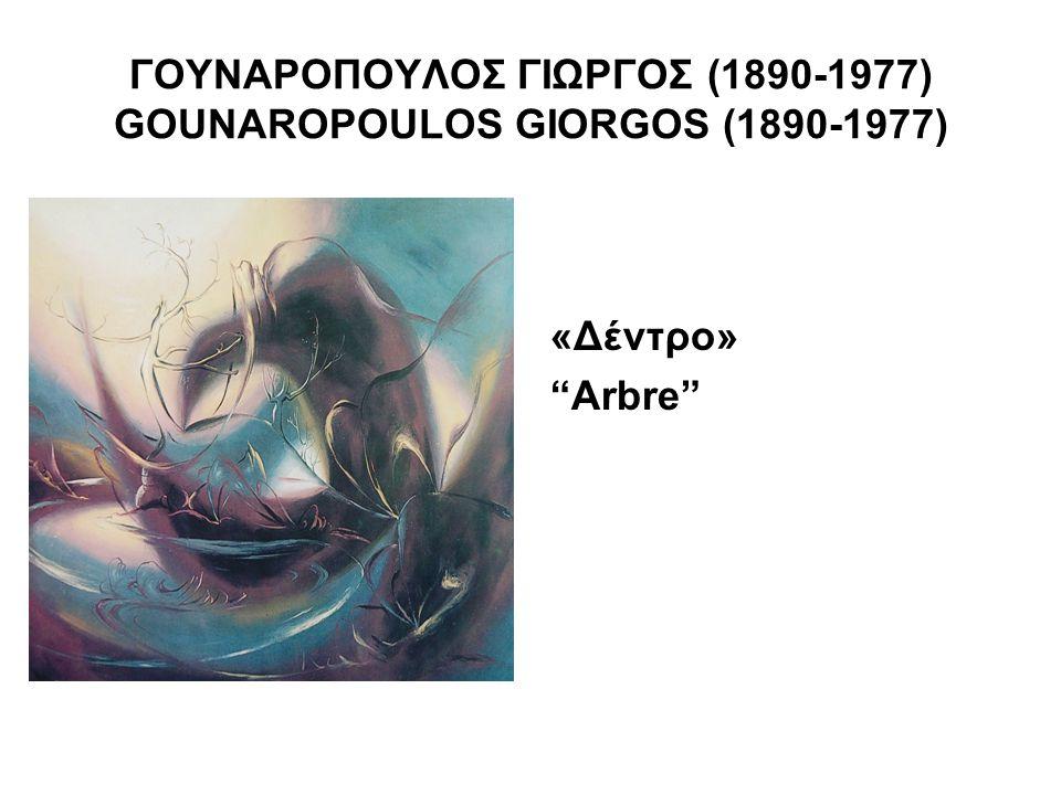 ΓΟΥΝΑΡΟΠΟΥΛΟΣ ΓΙΩΡΓΟΣ (1890-1977) GOUNAROPOULOS GIORGOS (1890-1977) «Δέντρο» Arbre