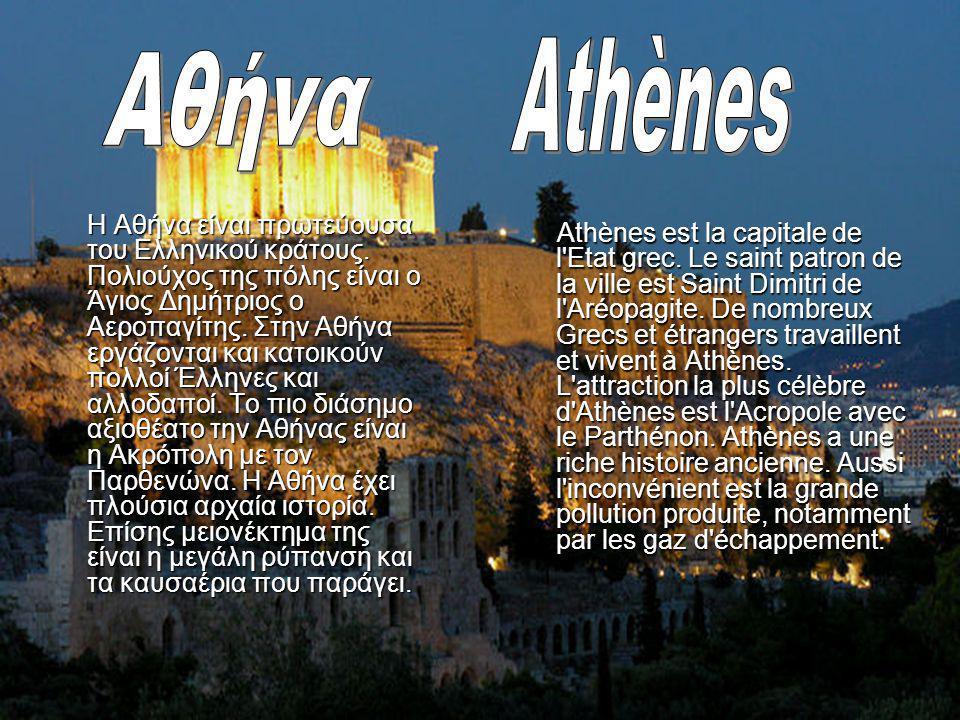 Η Αθήνα είναι πρωτεύουσα του Ελληνικού κράτους.