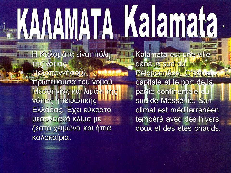 Η Καλαμάτα είναι πόλη της νοτιας Πελοποννήσου, πρωτεύουσα του νομού Μεσσηνίας και λιμάνι της νότιας ηπειρωτικής Ελλάδας.