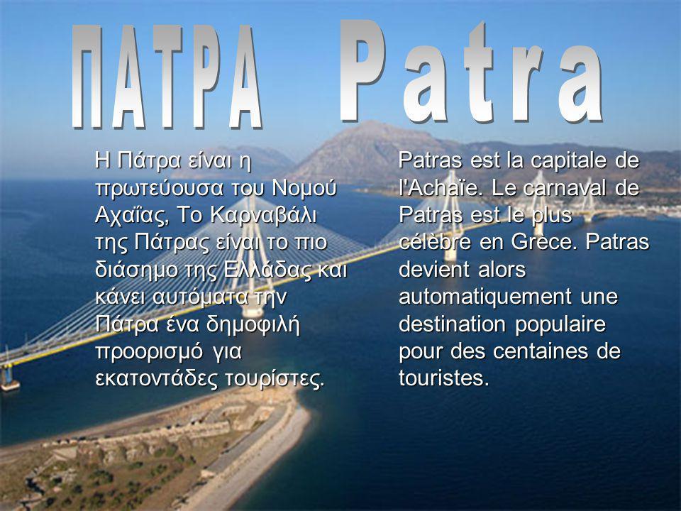 Η Πάτρα είναι η πρωτεύουσα του Νομού Αχαΐας, Το Καρναβάλι της Πάτρας είναι το πιο διάσημο της Ελλάδας και κάνει αυτόματα την Πάτρα ένα δημοφιλή προορισμό για εκατοντάδες τουρίστες.
